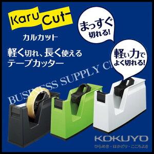 【宅配便】コクヨ テープカッター カルカット<据え置きタイプ> T-SM100