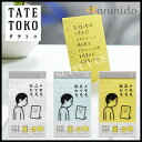 【メール便可能】カンミ堂 立てて伝わるふせん TATETOKO(タテトコ)<TODO> TA-2001/TA-2002/TA-2003 付箋/付せん