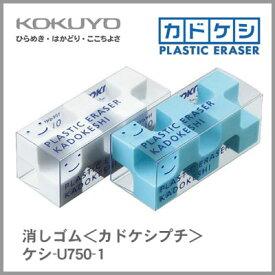 コクヨ KOKUYO 消しゴム<カドケシプチ> 鉛筆用 ブルー・ホワイト2色セット ケシ-U750-1