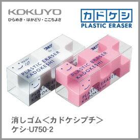 コクヨ KOKUYO 消しゴム<カドケシプチ> 鉛筆用 ピンク・ホワイト2色セット ケシ-U750-2