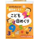【1点のみネコポス可能】《2019年4月始まり》新日本カレンダー 毎日めくろう こども日めくり<日表9号265×195mm> NK…