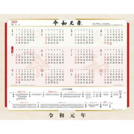【宅配便】【新元号 令和】お気を付けください。《2019年版》です。新日本カレンダー 新元号記念年表 NK-8001