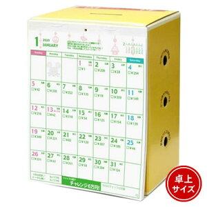 【ネコポス送料無料】《2020年版》アルタ(ARTHA) 6万円貯まるカレンダー シャッフル型 CAL20002 卓上カレンダー