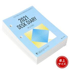 【宅配便】《2021年版》新日本カレンダー 卓上日記(タテ) 玉<114×80mm> NK-8474-4
