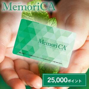 【送料無料】ロワール ポイント型ギフトカード MemoriCA(メモリカ) 25000ポイントコース(25,000円相当) MEMORICA-0250 父の日/母の日/お中元/お歳暮