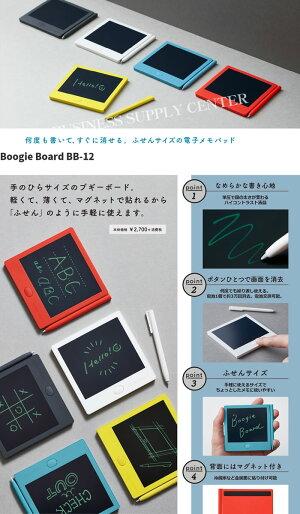 キングジム電子メモパッドBoogitBoard<ブギーボード/3.9インチ>BB-12