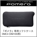 「ポメラ」専用ソフトケース (DM100用) DMC4