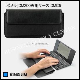 【ネコポス可能】★10月21日発売予定★キングジム 「ポメラ」DM200専用ケース DMC5