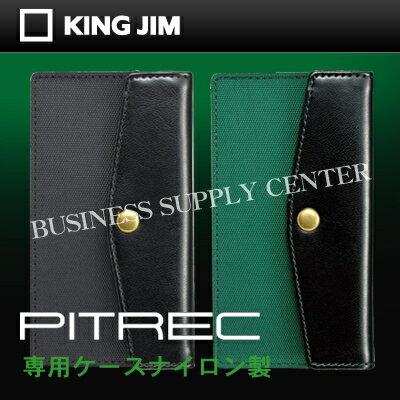 キングジム デジタル名刺ホルダー ピットレック <PITREC> 専用ケース ナイロン製 DNC4