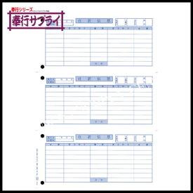 【送料無料】OBC(オービック) 単票仕訳伝票(OBCコクヨ KOKUYO 式)<A4タテ700枚(2100片)> 3381