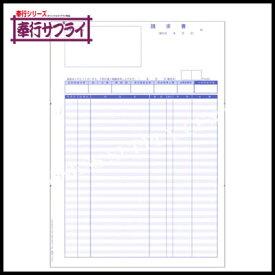 【送料無料】OBC(オービック) 単票明細請求書<A4タテ 2000枚> 4126