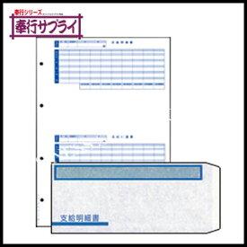 【送料無料】OBC(オービック) 支給明細書パックシール付(労基法対応)<明細書300枚 封筒300枚> KWP-1S