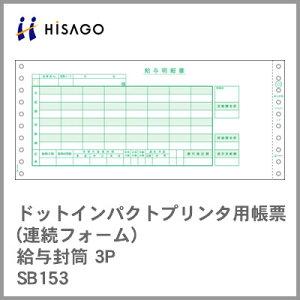 ヒサゴ コンピューター用帳票(ドットプリンタ用) SB153 給与封筒3P 1000セット