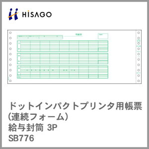 ヒサゴ コンピューター用帳票(ドットプリンタ用) SB776 給与封筒 3P 1000セット