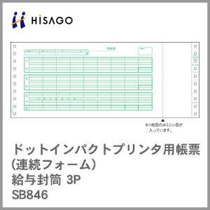 ヒサゴ コンピューター用帳票(ドットプリンタ用) SB846 給与封筒 3P 1000セット