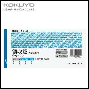 コクヨ KOKUYO BC複写領収証(バックカーボン)<小切手判ヨコ型ヨコ書二色刷り50組> ウケ-92