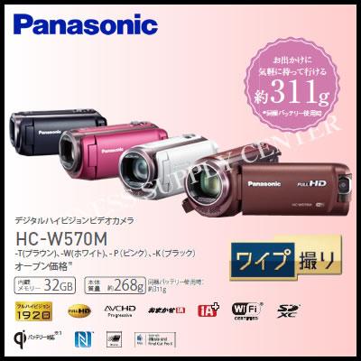 【新生活応援】パナソニック デジタルハイビジョンビデオカメラ HC-W570M【201502】【10P26Jan18】
