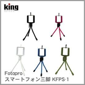 キング Fotopro スマートフォン三脚 KFPS-1
