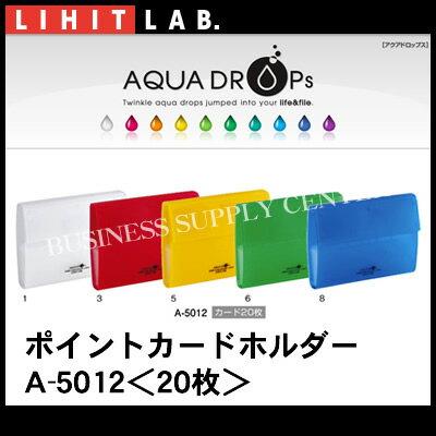 【ネコポス可能】リヒトラブ AQUA DROPs ポイントカードホルダー A-5012 <20枚用ダブルポケット> (M201703)【10P24Nov17】