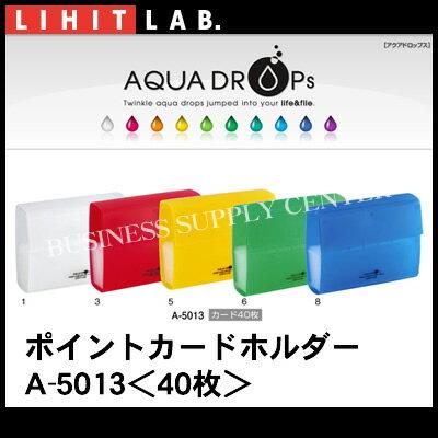 リヒトラブ AQUA DROPs ポイントカードホルダー A-5013 <40枚用ダブルポケット> (M201703)【10P24Nov17】