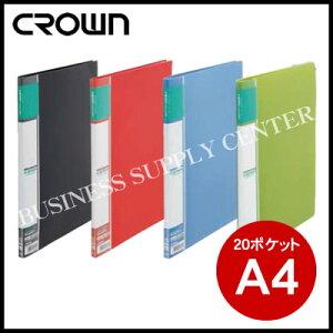 【宅配便のみ可能】クラウン u green クリアーファイルA4リーズナブル<A4タテ20ポケット> CR-CFL20 (M201703)