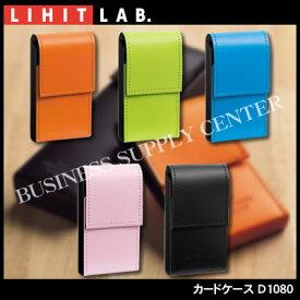 【ネコポス対応可能】】リヒトラブ LEATHER IMAGE カードケース<50枚収納> D1080【10P24Nov17】