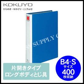 コクヨ KOKUYO チューブファイル(ロングボディとじ具)<B4縦/400枚収納> フ-614NB