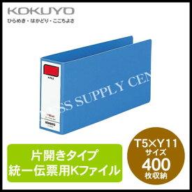 コクヨ KOKUYO 統一伝票用Kファイル ターンアラウンド用<T5×Y11/400枚収納> フ-812B