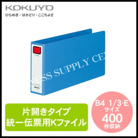 コクヨ KOKUYO 統一伝票用Kファイル<B4 1/3横/400枚収納> フ-819B