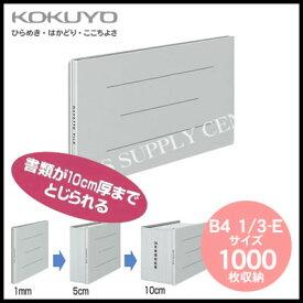【1点までメール便対応可能】コクヨ KOKUYO ガバットファイル(紙製)<B4 1/3-E/1000枚収納> フ-919M