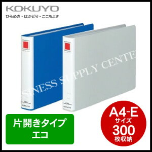 コクヨ チューブファイル エコ<A4横/300枚収納> フ-E635
