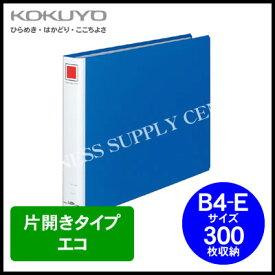 コクヨ KOKUYO チューブファイル エコ<B4横/300枚収納> フ-E639B