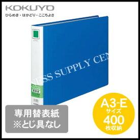 コクヨ KOKUYO チューブファイル エコツインR用替表紙<A3横/400枚収納>※とじ具なし フ-RH643B