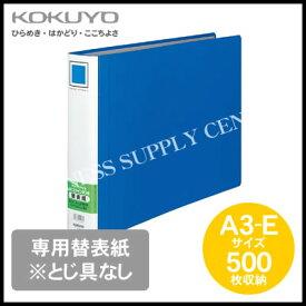 コクヨ KOKUYO チューブファイル エコツインR用替表紙<A3横/500枚収納>※とじ具なし フ-RH653B