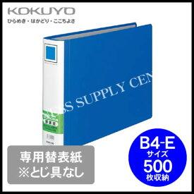 コクヨ KOKUYO チューブファイル エコツインR用替表紙<B4横/500枚収納>※とじ具なし フ-RH659B