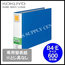 コクヨ KOKUYO チューブファイル エコツインR用替表紙<B4横/600枚収納>※とじ具なし フ-RH669B