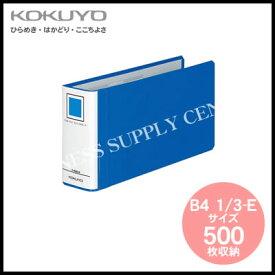 コクヨ KOKUYO チューブファイル エコツインR<B4 1/3横/500枚収納> フ-RT6519B