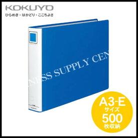 コクヨ KOKUYO チューブファイル エコツインR<A3横/500枚収納> フ-RT653B