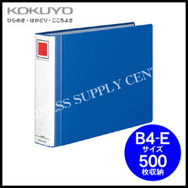 コクヨ KOKUYO チューブファイル エコツインR<B4横/500枚収納> フ-RT659B