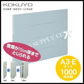 コクヨ KOKUYO ガバットファイルS(ストロングタイプ・紙製・紐付)<A3横/1000枚収納> フ-SH948B