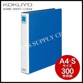 コクヨ KOKUYO ロックリングファイル(シングルレバー)<A4縦/4穴/300枚収納> フ-TL444B