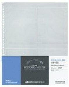 コクヨKOKUYO ハセ-190 キャンパスポストカードホルダー替紙