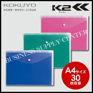 【宅配便】コクヨ ホルダーケース<K2>(5山インデックスホルダー付き)<A4サイズ/30枚収容> K2フ-7705