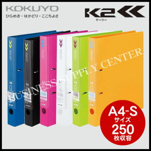【宅配便】コクヨ Dリングファイル<K2><A4縦/2穴/250枚収容> K2フ-CD420