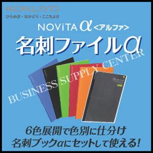 【メール便不可】コクヨ 名刺ファイルα<ノビータα><A4/200名収容> メイ-NF10