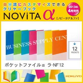 【メール便不可】コクヨ ポケットファイルα <ノビータα><A4縦/12ポケット> ラ-NF12