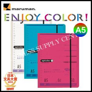 【ネコポス可能】マルマン ルーズリーフ パッド&ホルダー セプトクルール<A5サイズ> PH300