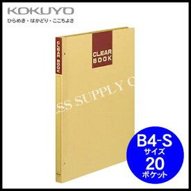 【メール便不可】コクヨ KOKUYO クリヤーブック(クラフトタイプ・固定式)<B4縦/20ポケット> ラ-374