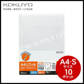 【メール便不可】コクヨ KOKUYO クリヤーブック替紙 封筒型(マチ付き)<A4縦/10枚> ラ-A35