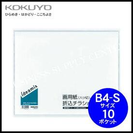 【メール便不可】コクヨ KOKUYO クリヤーブック<ideamix>(固定式・サイドスロー)<B4縦/10ポケット> ラ-DEAS14